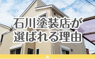 石川塗装店が選ばれる理由